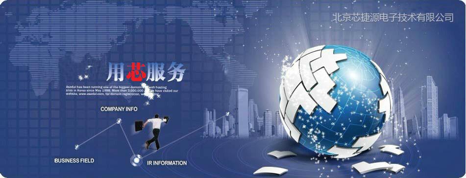 用芯服务 | 北京芯捷源电子技术有限公司
